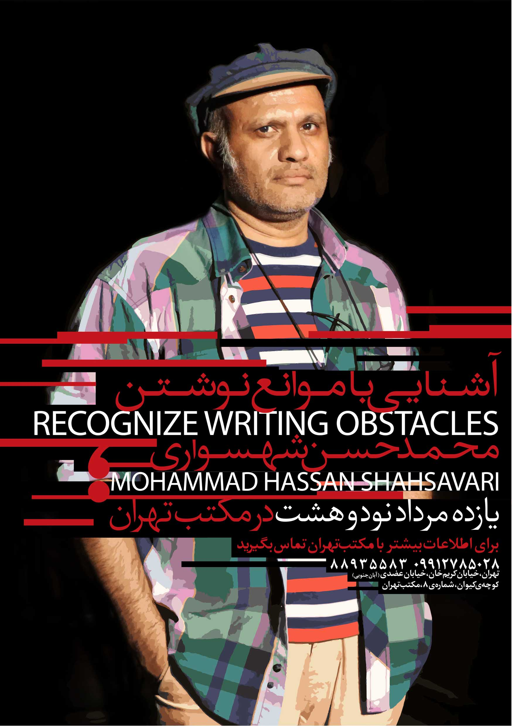 -Recognize_Writing_Obstacles-1398.05.11-