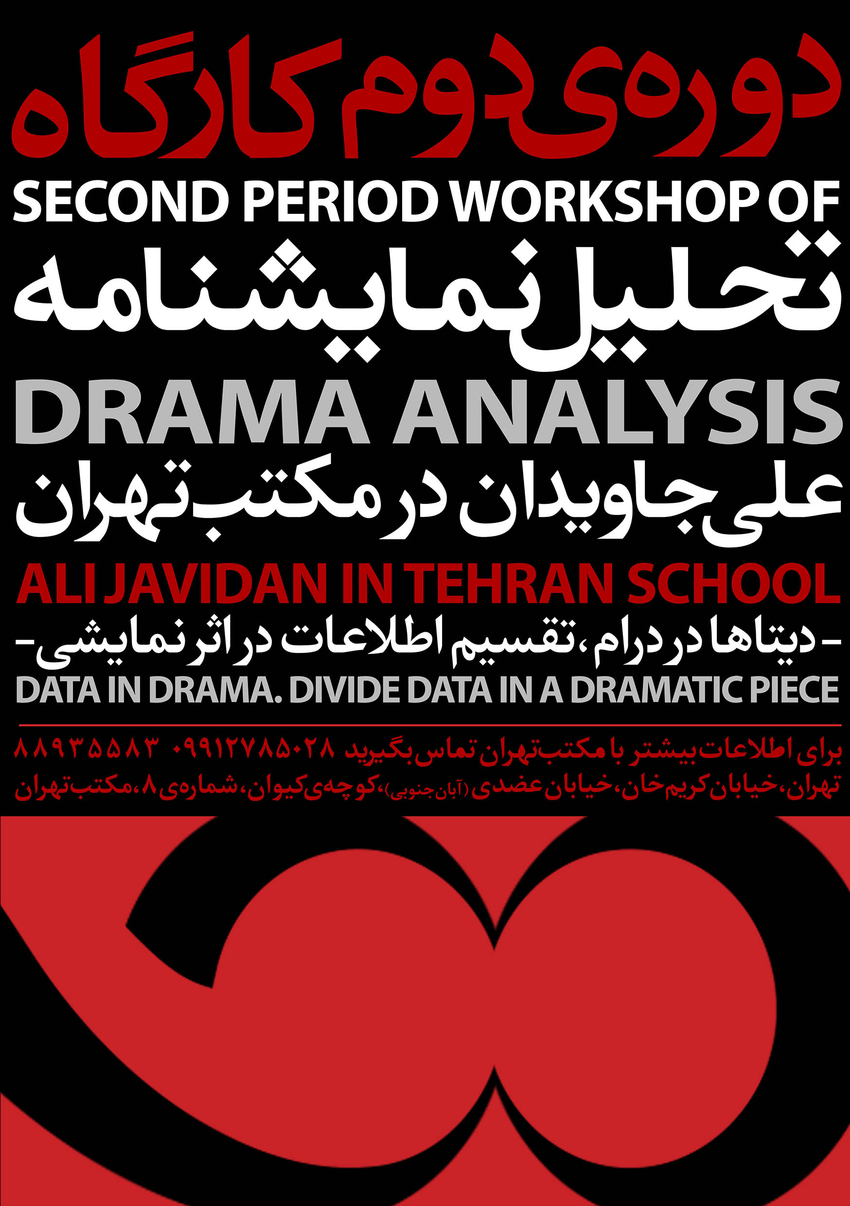 -Workshop-Drama_Analysis-Summer1398-